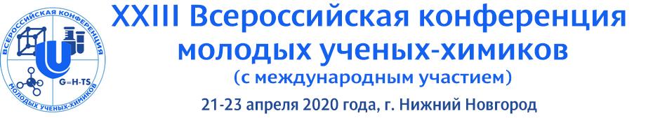 XXIII Всероссийская конференция молодых учёных-химиков (с международным участием)
