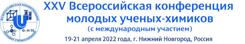 XXV Всероссийская конференция молодых учёных-химиков (с международным участием)